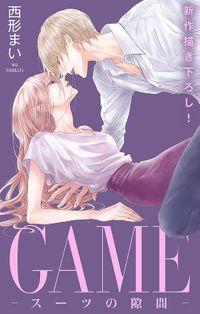 Love Jossie GAME~スーツの隙間~ story23