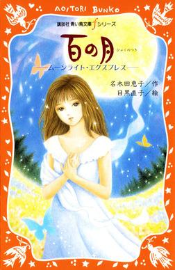 百の月 ムーンライト・エクスプレス-電子書籍