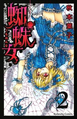 蜘蛛女 分冊版(2)-電子書籍