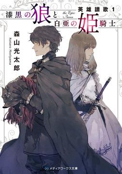 漆黒の狼と白亜の姫騎士 英雄讃歌1-電子書籍