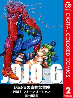 ジョジョの奇妙な冒険 第6部 カラー版 2-電子書籍