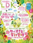 LDK (エル・ディー・ケー) 2020年5月号