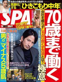 週刊SPA!(スパ)  2021年 2/9 号 [雑誌]