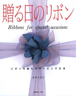 贈る日のリボン リボンを結んだラッピングの本-電子書籍