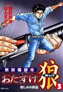 おたすけ狼 (3) 憎しみの弾道-電子書籍