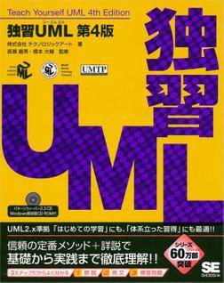 独習UML 第4版-電子書籍