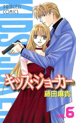 キッズ・ジョーカー Vol.6-電子書籍