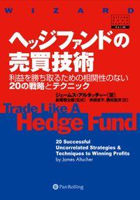 ヘッジファンドの売買技術 ──利益を勝ち取るための相関性のない20の戦略とテクニック