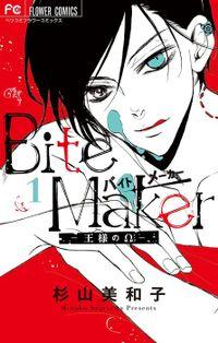 Bite Maker ~王様のΩ~(電子版かきおろしつき)【期間限定 試し読み増量版】