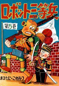 ロボット三等兵 (5)