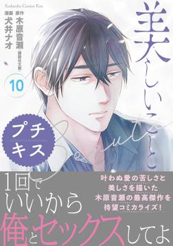 美しいこと プチキス(10)-電子書籍
