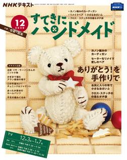NHK すてきにハンドメイド 2020年12月号-電子書籍