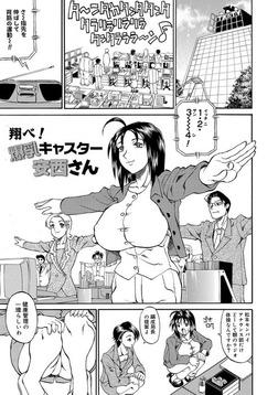 翔べ!爆乳キャスター安西さん-電子書籍