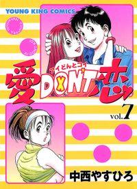 愛DON'T恋 / 7
