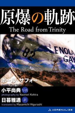 原爆の軌跡 The Road from Trinity-電子書籍