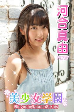 美少女学園 河合真由 Part.7-電子書籍