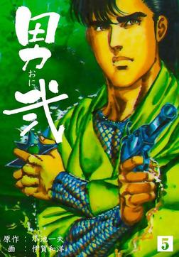 男弐 5-電子書籍