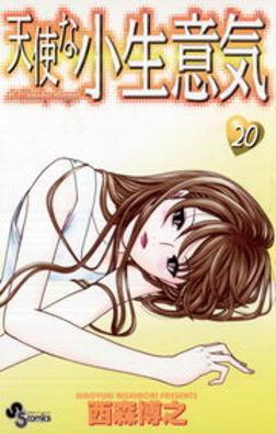 天使な小生意気(20)-電子書籍