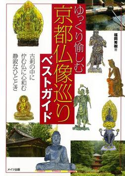 ゆっくり愉しむ京都仏像巡りベストガイド-電子書籍