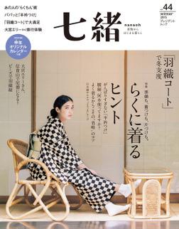 七緒 vol.44-電子書籍