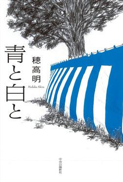 青と白と-電子書籍
