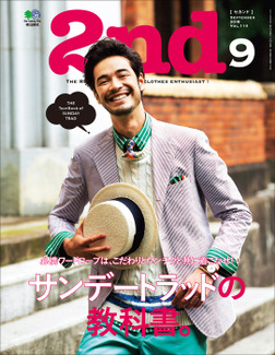 2nd(セカンド) 2016年9月号 Vol.114-電子書籍
