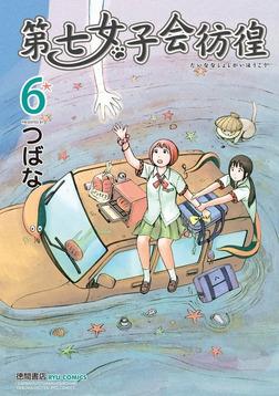第七女子会彷徨(6)-電子書籍