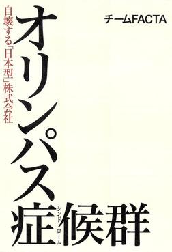 オリンパス症候群-電子書籍