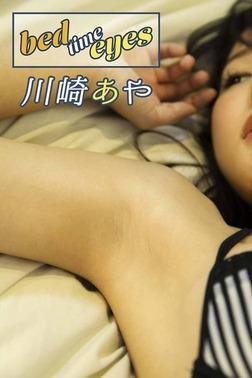 川崎あや bed time eyes【image.tvデジタル写真集】-電子書籍