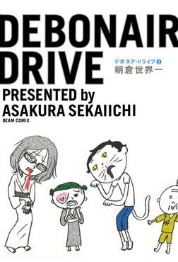 デボネア・ドライブ2-電子書籍