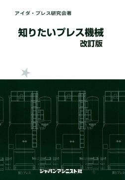 知りたいプレス機械〔改訂版〕-電子書籍
