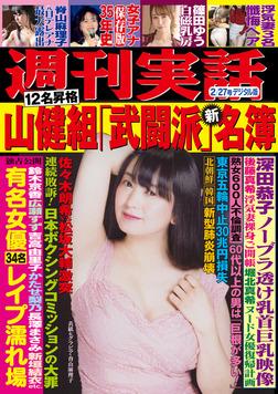 週刊実話 2月27日号-電子書籍