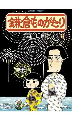 鎌倉ものがたり / 25-電子書籍