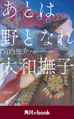 あとは野となれ大和撫子 (角川ebook)-電子書籍
