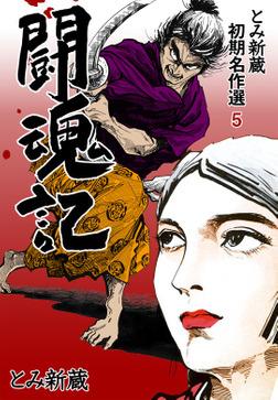とみ新蔵・初期名作選 5~闘魂記~-電子書籍