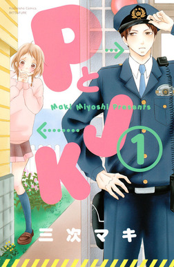 PとJK(1)-電子書籍