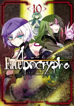 Fate/Apocrypha(10)-電子書籍