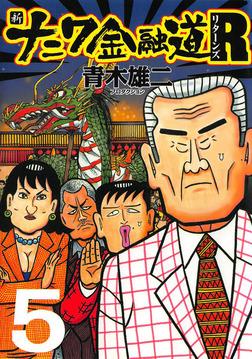 新ナニワ金融道R(リターンズ) 5-電子書籍