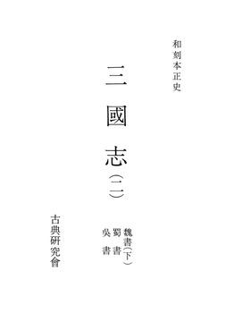 和刻本正史 三國志2-電子書籍