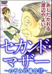 セカンド・マザー(分冊版)【のぞみの場合17】