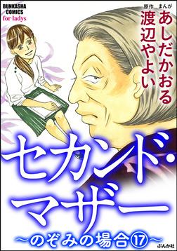 セカンド・マザー(分冊版)【のぞみの場合17】-電子書籍