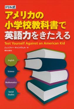 ドリル式アメリカの小学校教科書で英語力をきたえる-電子書籍