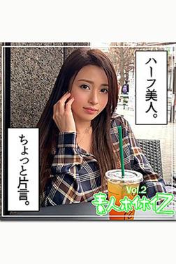 【素人ハメ撮り】ONA Vol.2-電子書籍