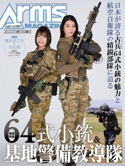 月刊アームズマガジン2021年7月号-電子書籍