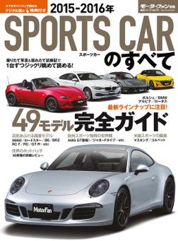 2015-2016年 スポーツカーのすべて-電子書籍