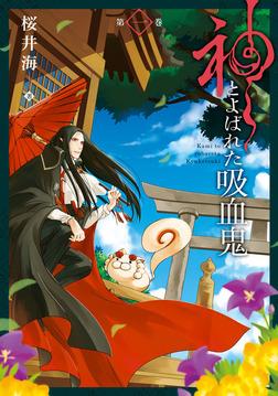 神とよばれた吸血鬼 1巻-電子書籍