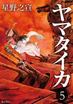 ヤマタイカ (5)-電子書籍