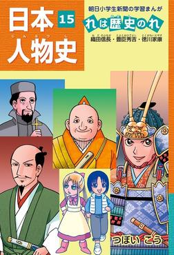 「日本人物史れは歴史のれ15」(織田信長・豊臣秀吉・徳川家康)-電子書籍