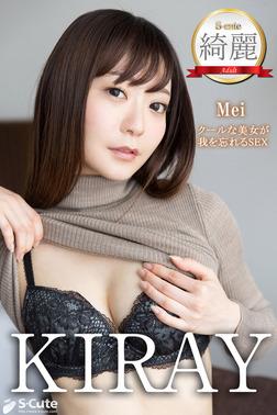 【S-cute】綺麗 Mei クールな美女が我を忘れるSEX Adult-電子書籍