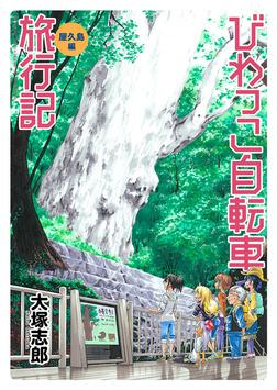 びわっこ自転車旅行記 屋久島編  ストーリアダッシュ連載版 第2話-電子書籍